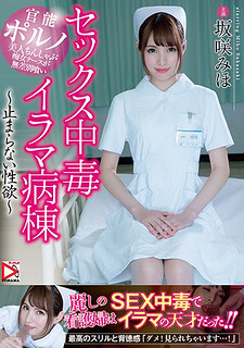 HOMA-046 Sex Addiction Irama Ward ~ Sexual Desire Not To Stop ~ Miho Sakazaki