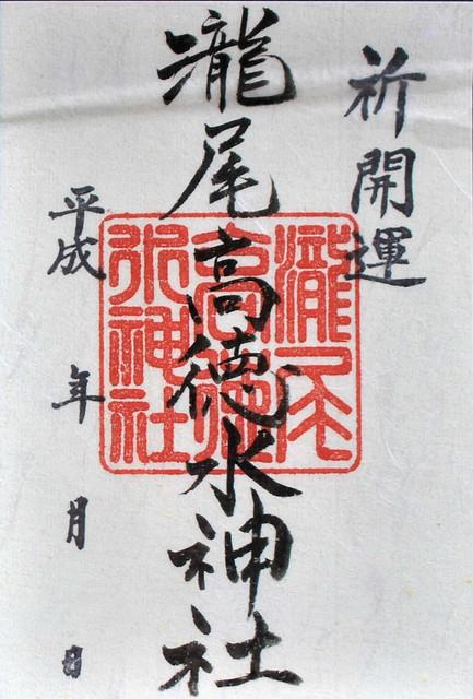 futarasan-gosyuin014