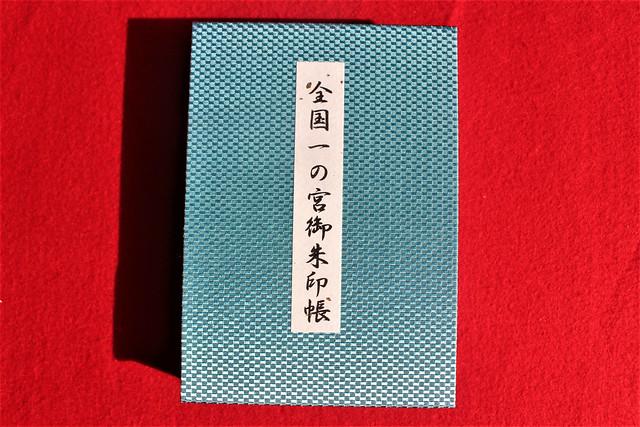 samukawa-gosyuin019