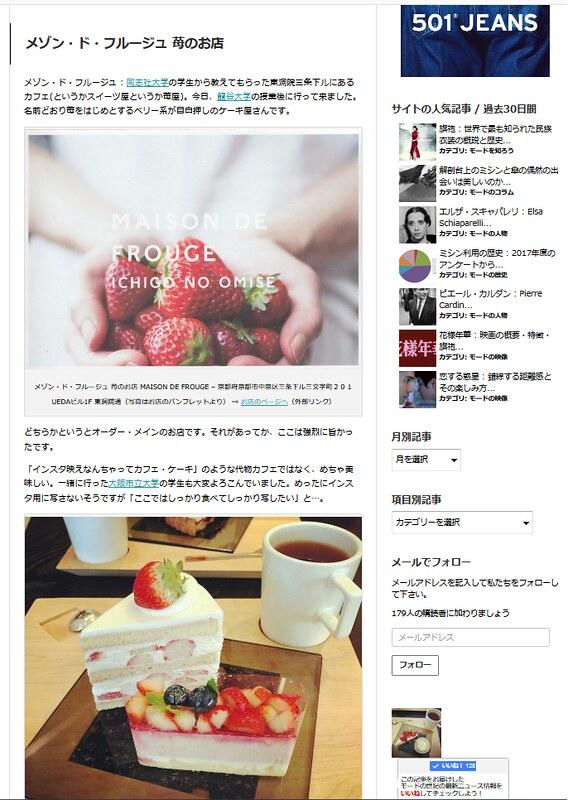 カフェ・レポートの書き方:カフェ・レポートの一例、「メゾン・ド・フルージュ 苺のお店 美味しかった」のページ。