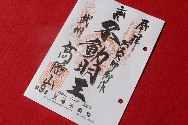 takahata-gosyuin005