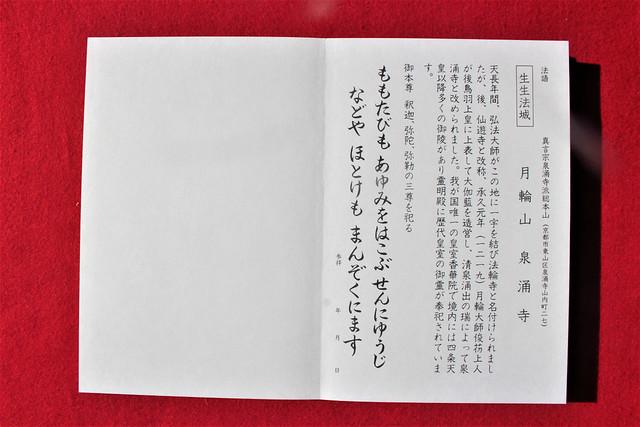 sennyuji-gosyuin002