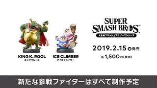 『大乱闘スマッシュブラザーズSPECIAL』amiibo「キングクルール」「アイスクライマー」