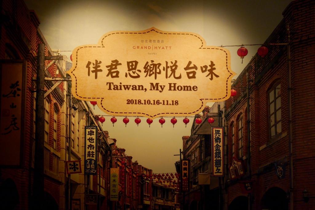 20181024 台北君悅伴君思鄉味_181024_0028