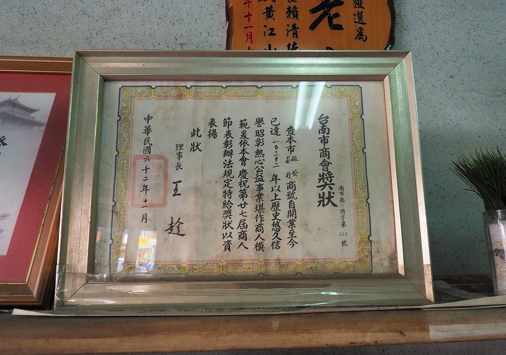 中西區振發茶林 (2)