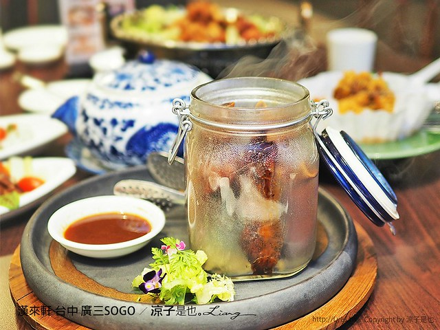 漢來軒 台中 廣三SOGO 24
