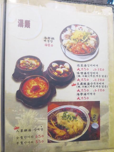 南大門韓國烤肉 10