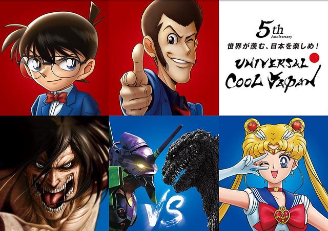 兩大人氣作品再度共演!日本環球影城「Universal Cool Japan 2019」《福音戰士》VS《哥吉拉》合作劇院遊樂設施 2019 年 05 月登場!