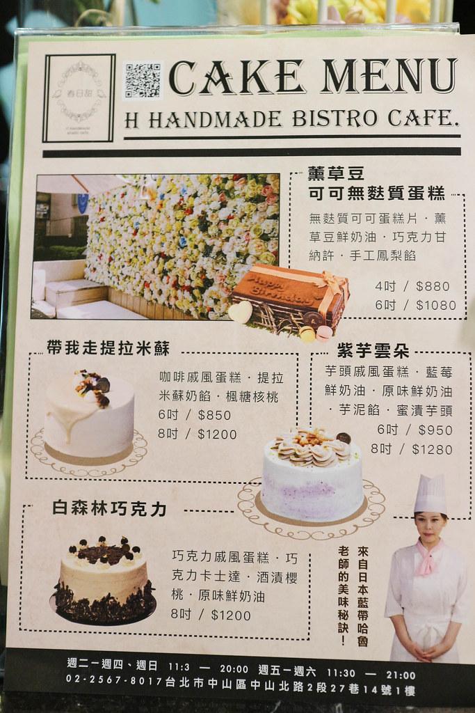 春日甜bistro café (99)