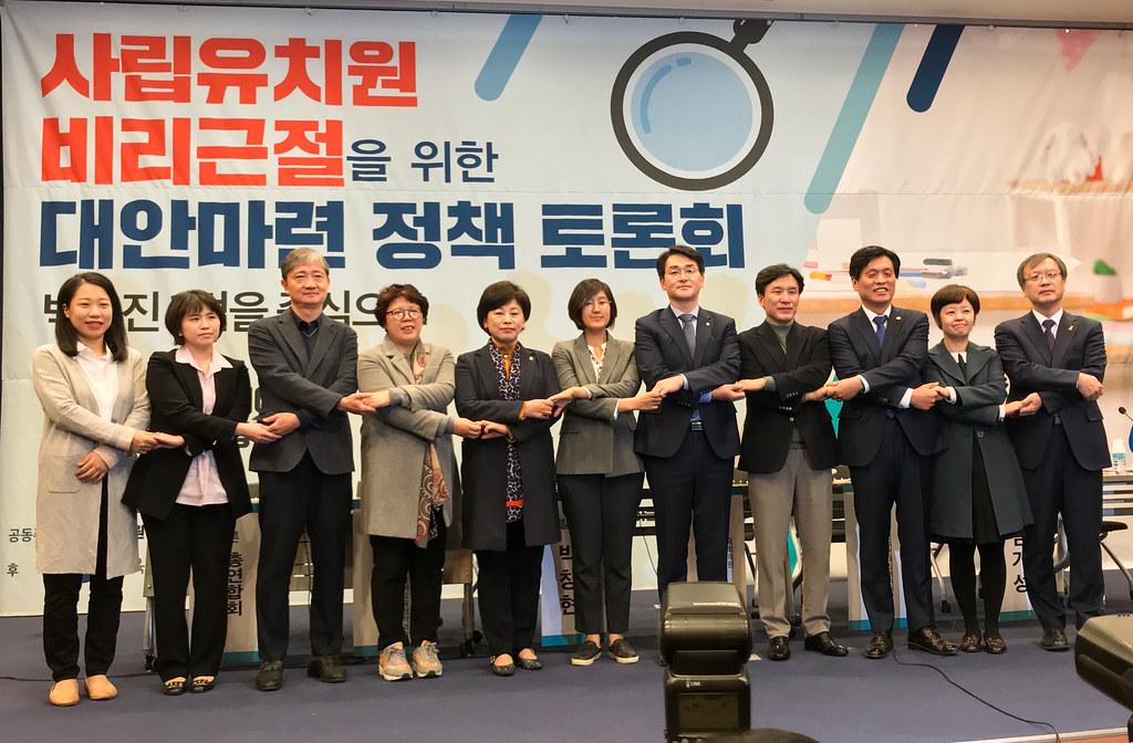 20181031_사립유치원비리근절토론회2