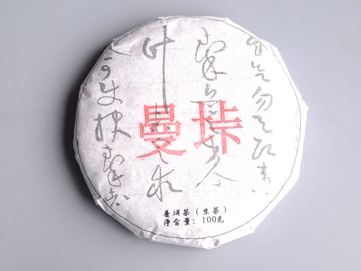 2018 Spring MAN KA  100g Cake  Old Tree Puerh Sheng Cha Raw Tea