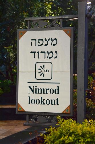 israel roshpina roshpinna ראשפינה roshpinah sign nimrod nimrodlookout ישראל