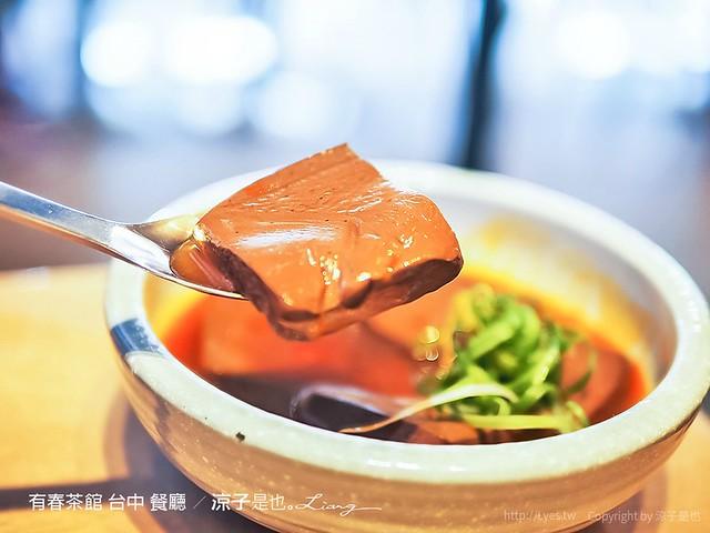 有春茶館 台中 餐廳 30