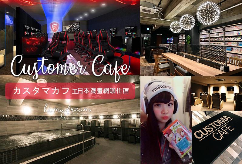 [日本東京] カプセルホテル 在高級漫畫網咖睡一晚 一定要來體驗  還能泡澡和桑拿! DAY24