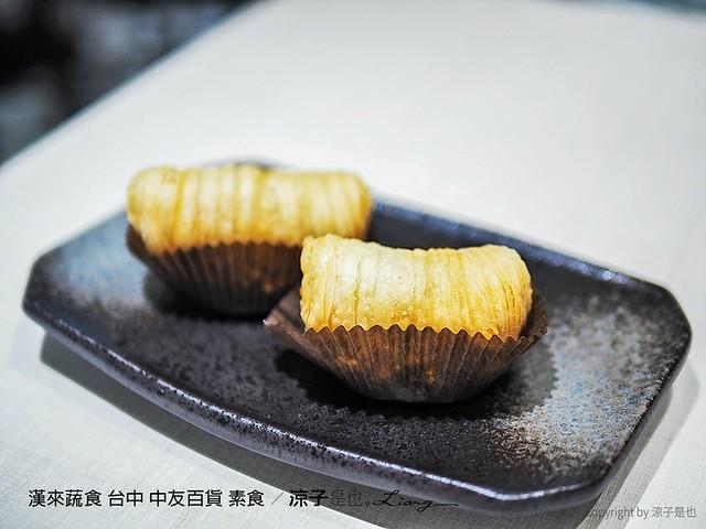 漢來蔬食 台中 中友百貨 素食 3