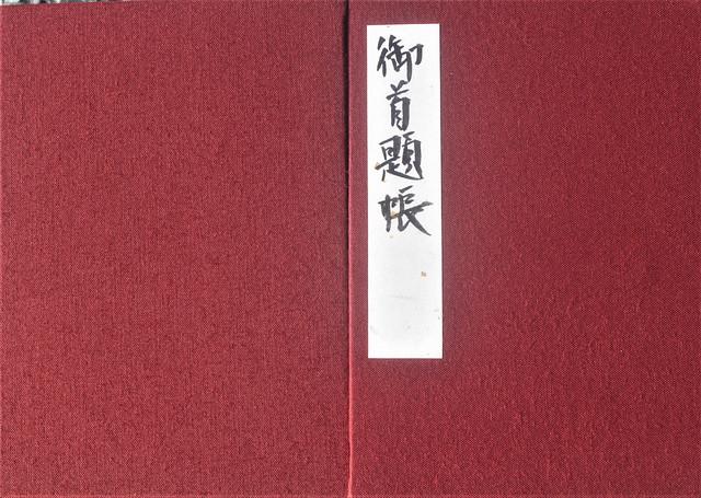 ikegami-gosyuin004