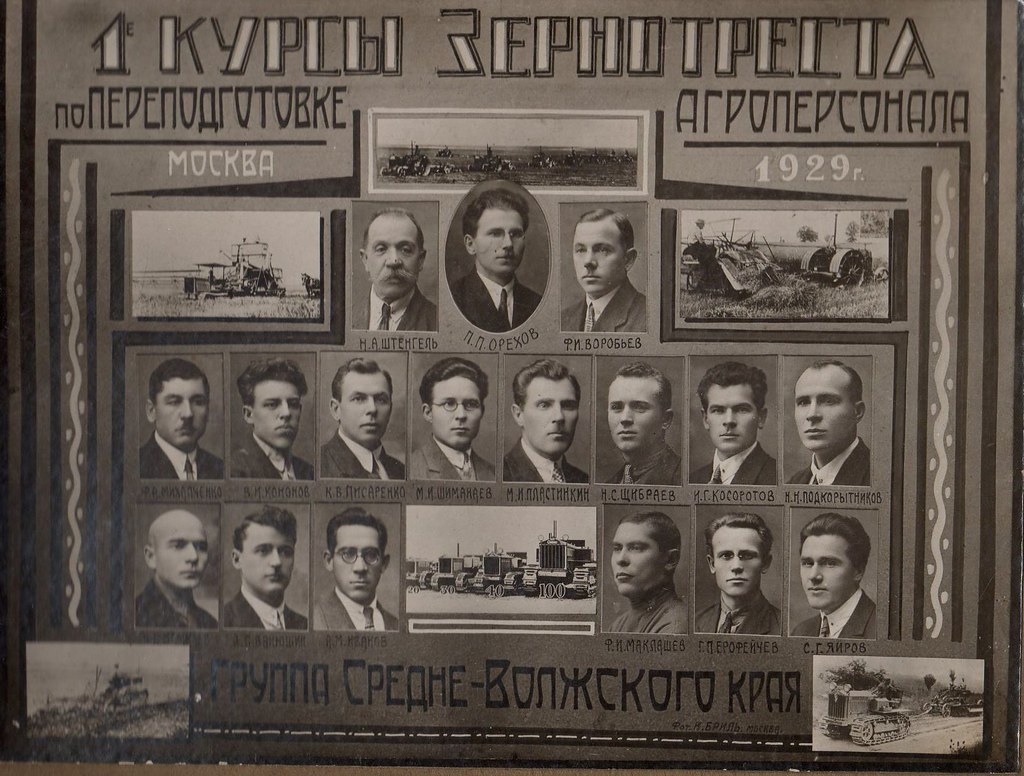 1929.  1-е курсы зернотреста по переподготовке агроперсонала