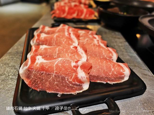 嗑肉石鍋 台中 火鍋 十甲 33
