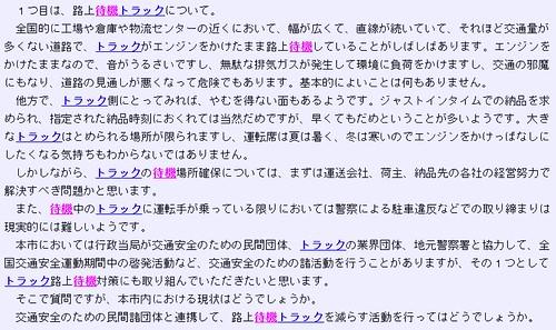 蕨市議会 平成29年12月定例会 議事録より(1)