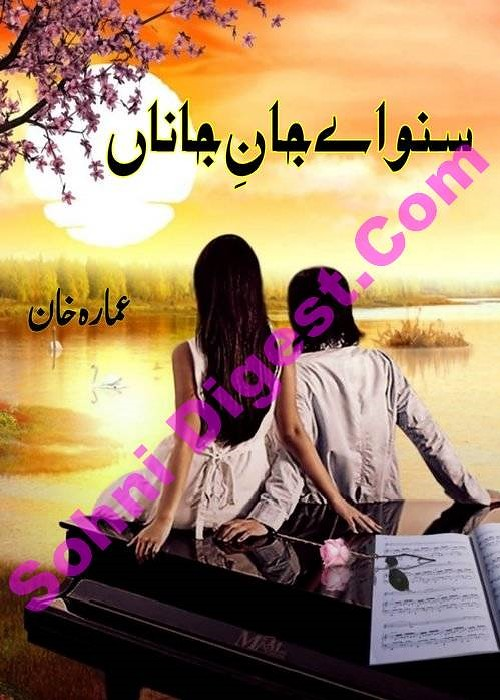 Suno Aye Jaan-e-Jaana Complete Novel is writen by Ammarah Khan Social Romantic story, famouse Urdu Novel Online Reading at Urdu Novel Collection. Ammarah Khan is an established writer and writing regularly. The novel Suno Aye Jaan-e-Jaana Complete Novel also