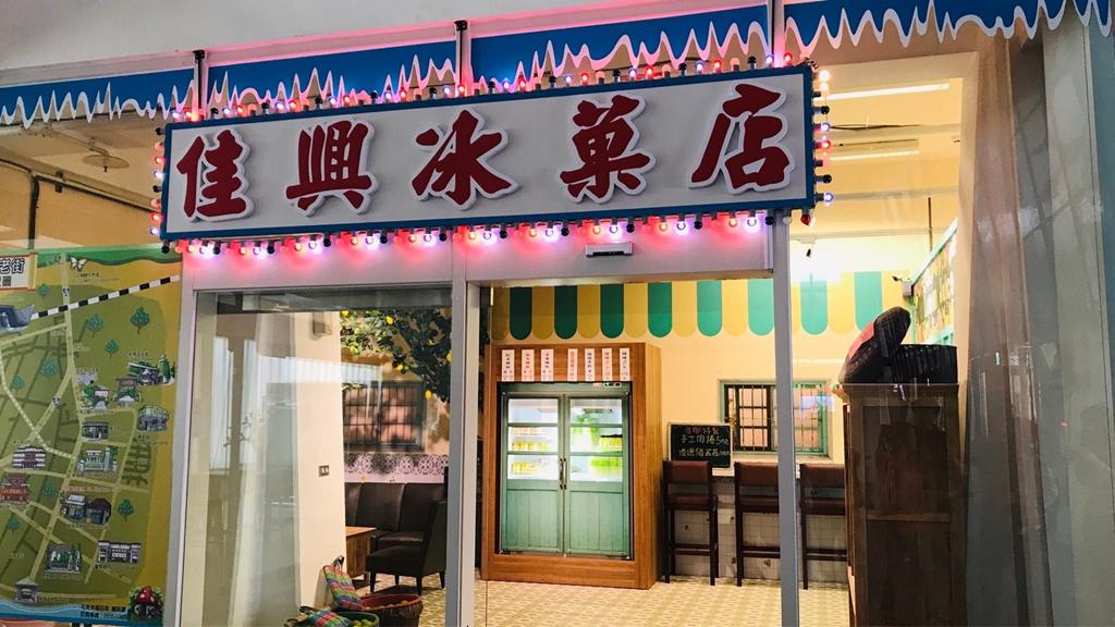 20181012 宜蘭佳興冰菓店_181023_0019