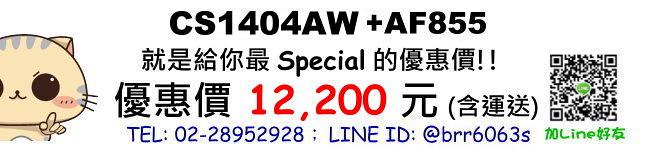 price-cs1404aw-af855