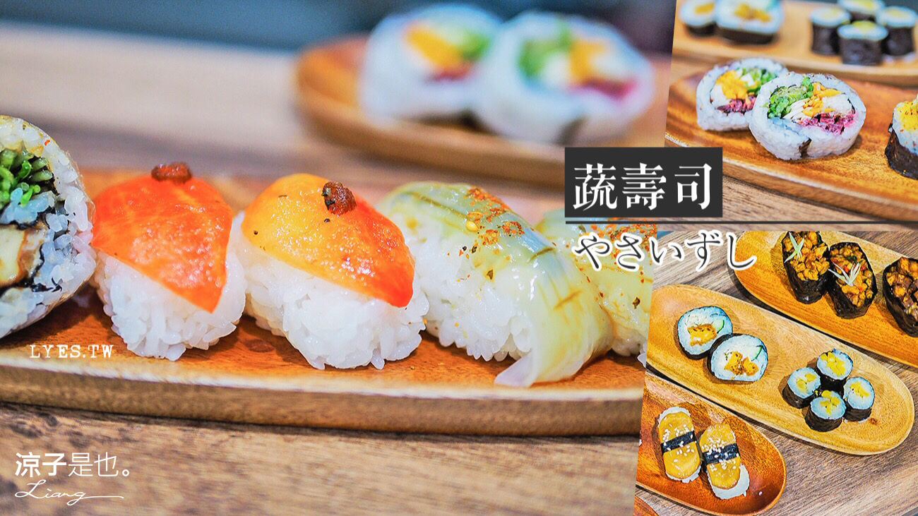 蔬壽司 台中 素食 美食 日式料理