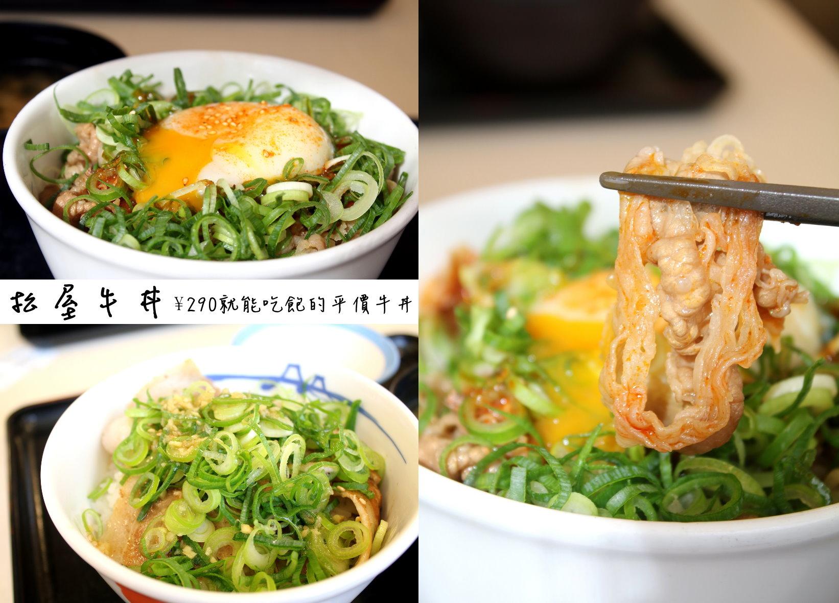 【日本美食】松屋牛丼Matsuya–日本平價美食¥290就能解決一餐~台灣也有分店,平價牛丼推薦! @J&A的旅行