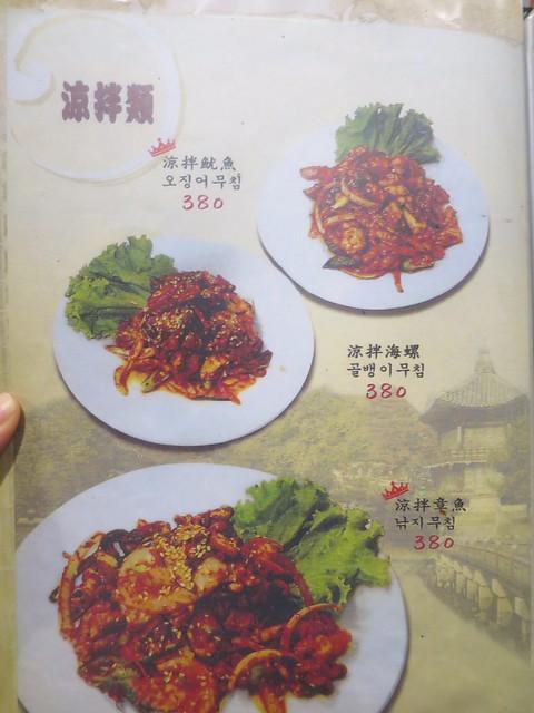 南大門韓國烤肉 11