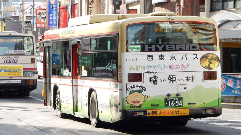 2013 いすゞ・エルガハイブリッド(西東京バス・五日市営業所) QQG-LV234L3 C11343