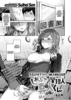 [Suihei Sen] Shiofuki Kanrinin Masato-kun Squirting Manager Masato-Kun (COMIC ExE 11) [English] [Team Koinaka] [Digital]