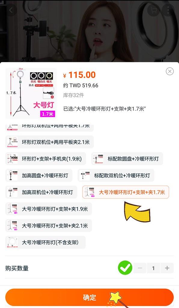 Line購物淘寶12