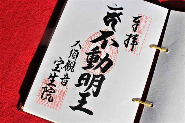 osu-kannon-gosyuinfudo01