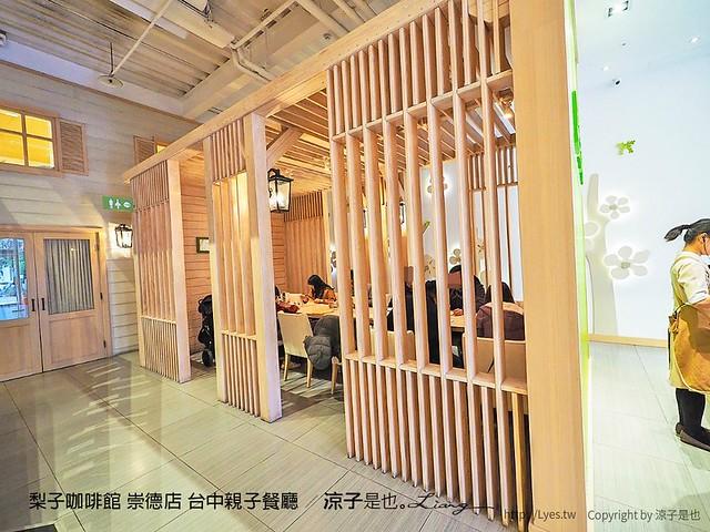 梨子咖啡館 崇德店 台中親子餐廳 17