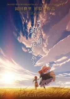 Sayonara no Asa ni Yakusoku no Hana wo Kazarou - Sayonara no Asa ni Yakusoku no Hana wo Kazarou (2018)