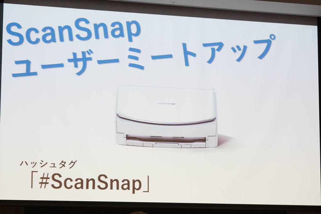 ScanSnap_Usermeetup-2