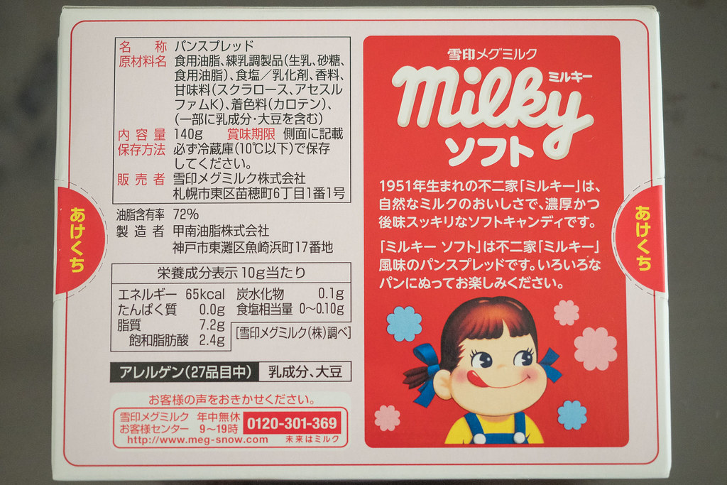 milky_soft-3