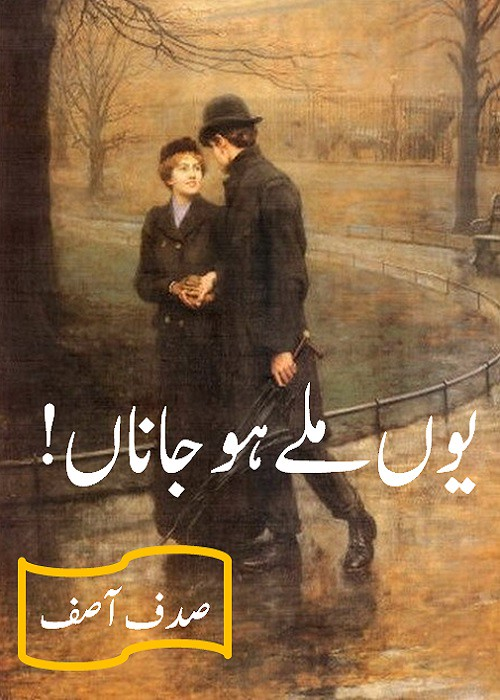Yun Mily Ho Jana is a very well written complex script novel by Sadaf Asif which depicts normal emotions and behaviour of human like love hate greed power and fear , Sadaf Asif is a very famous and popular specialy among female readers