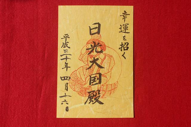 futarasan-gosyuin043