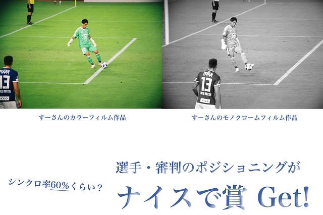 シンクロ賞