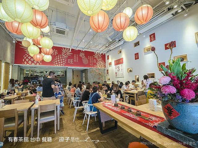 有春茶館 台中 餐廳 40