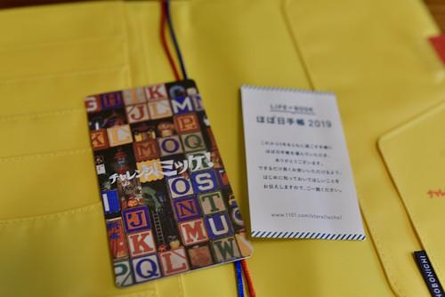 Hobonichi2019