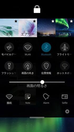 Sailfish OS ver.3.0.0.5にアップデート!