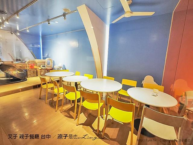 叉子 親子餐廳 台中 33