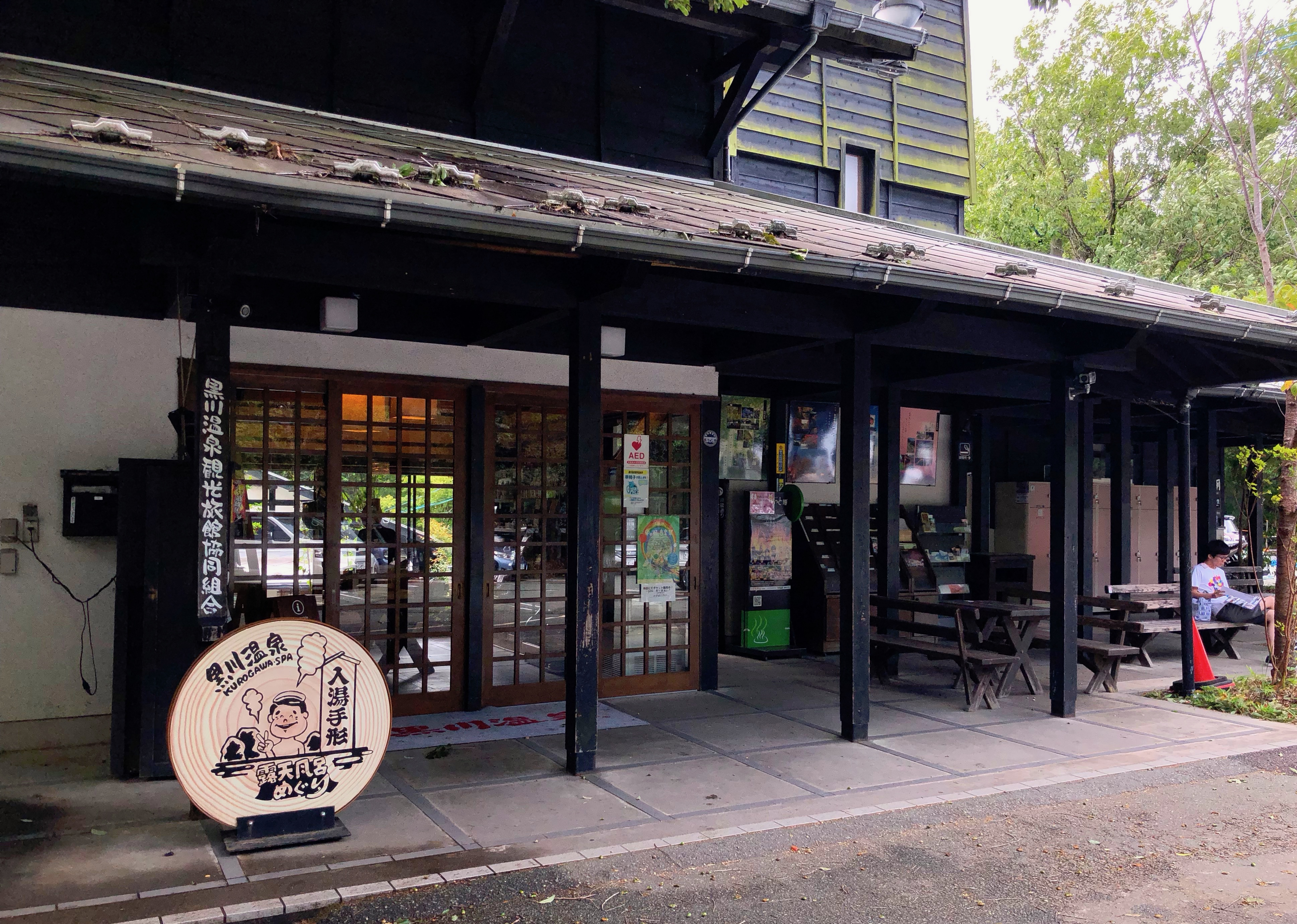 Aso, Kurokawa, japan 2018 184