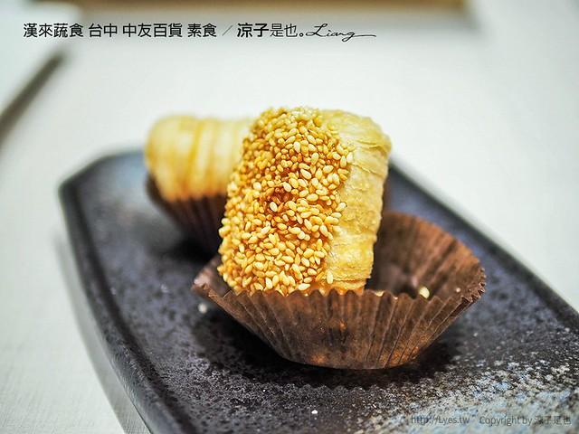 漢來蔬食 台中 中友百貨 素食 4