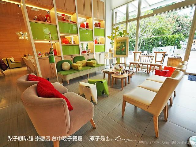 梨子咖啡館 崇德店 台中親子餐廳 20