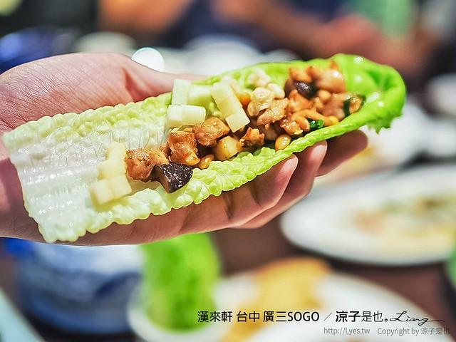 漢來軒 台中 廣三SOGO 67