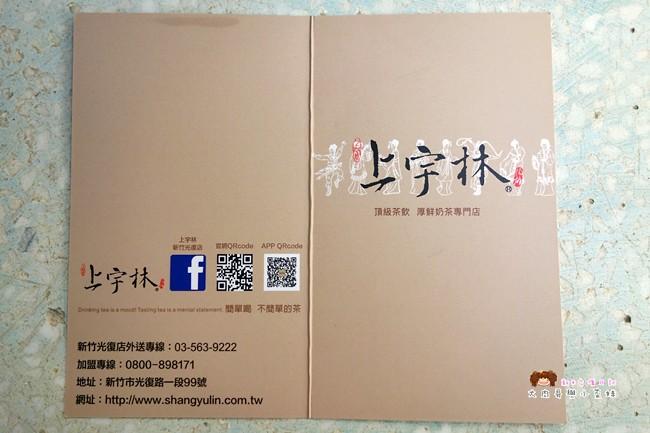 上宇林 新竹手搖杯 鮮奶茶 (45)