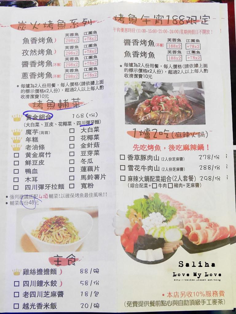 新北火鍋餐廳推薦水貨炭火烤魚中和店菜單價位訂位menu餐點 (2)